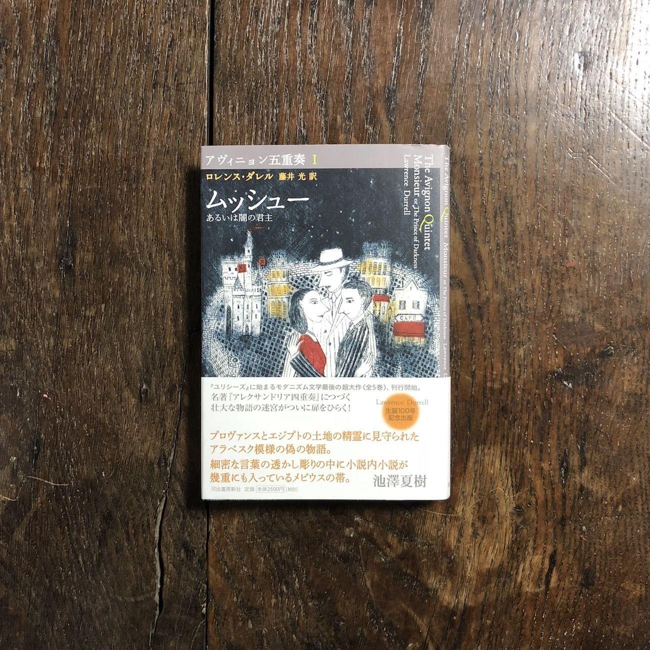 「ムッシュー アヴィニョン五重奏Ⅰ」ロレンス・ダレル