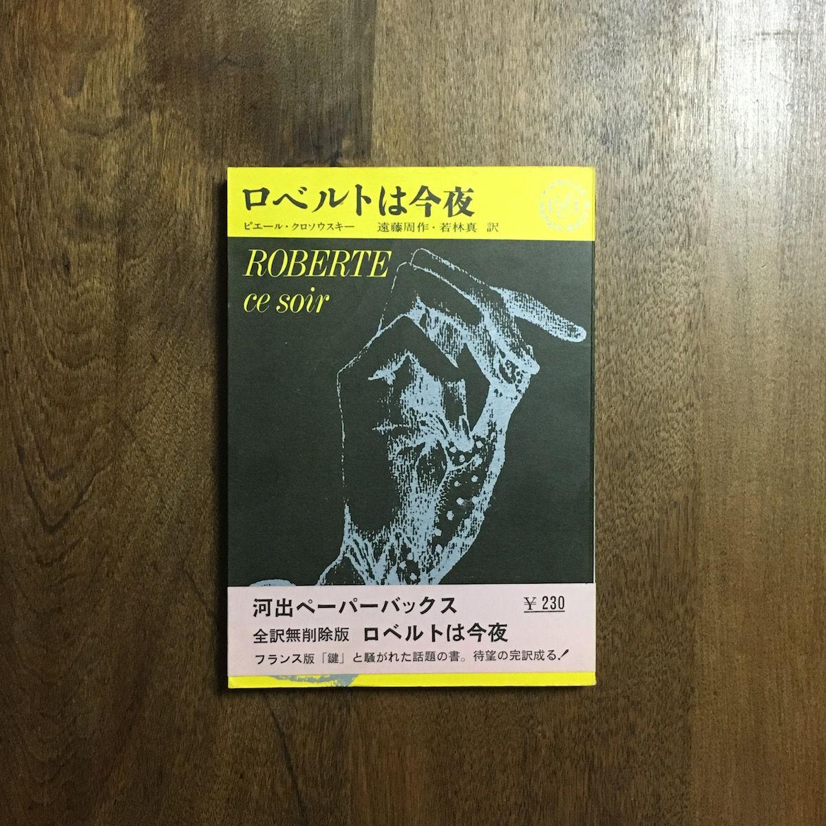 「ロベルトは今夜」ピエール・クロソウスキー 遠藤周作・若林真 訳