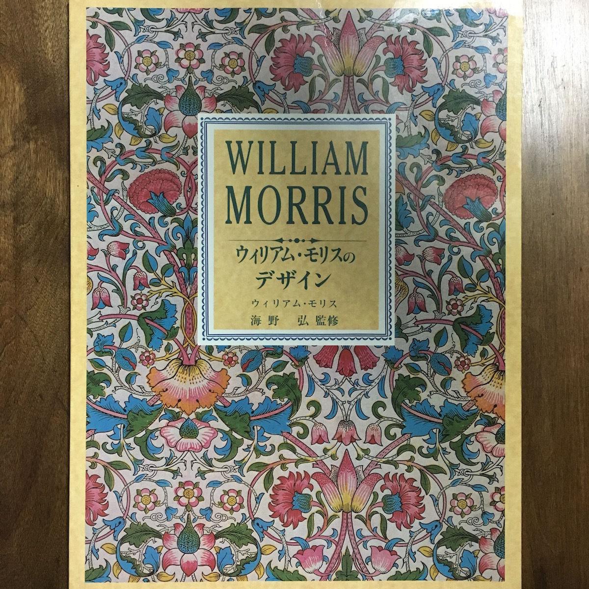 「ウィリアム・モリスのデザイン」ウィリアム・モリス 海野弘 監修