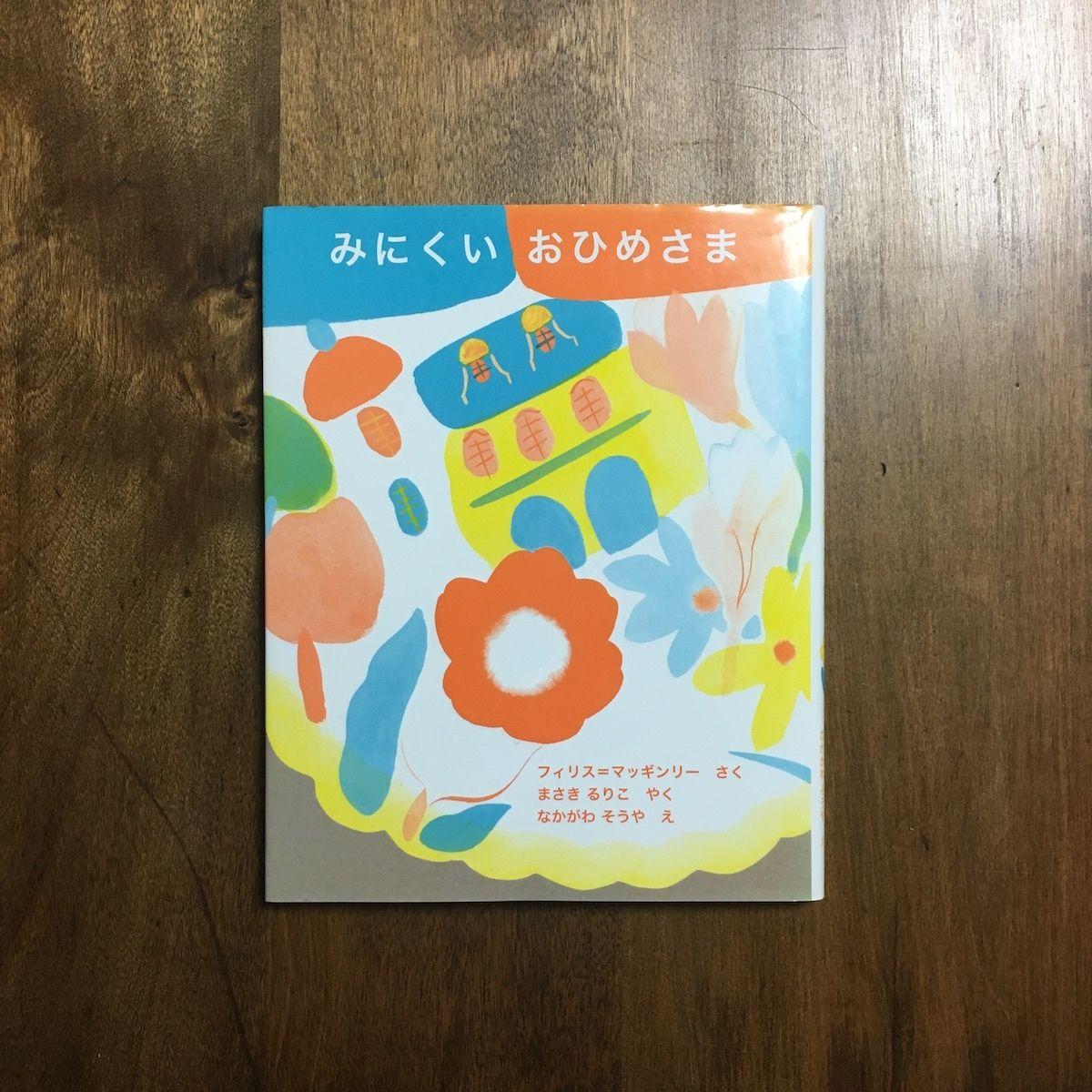 「みにくいおひめさま」フィリス・マッギンリー 作 中川宗弥 絵
