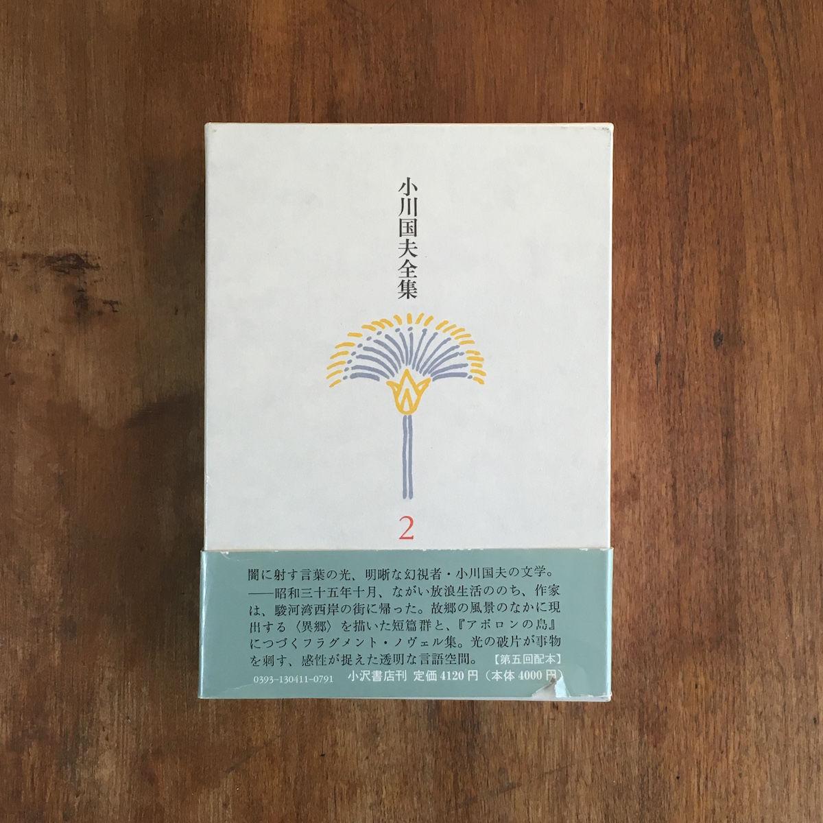 「小川国夫全集 2 生のさ中に 海からの光 流域」