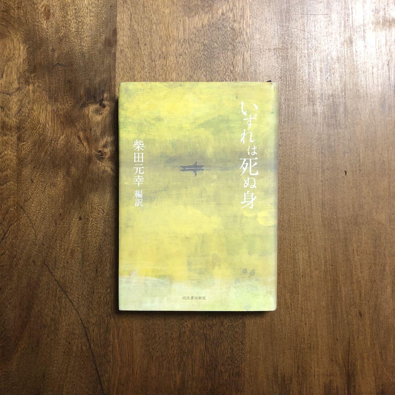 「いずれは死ぬ身」ポール・オースター、スチュアート・ダイベック 他 柴田元幸 編訳