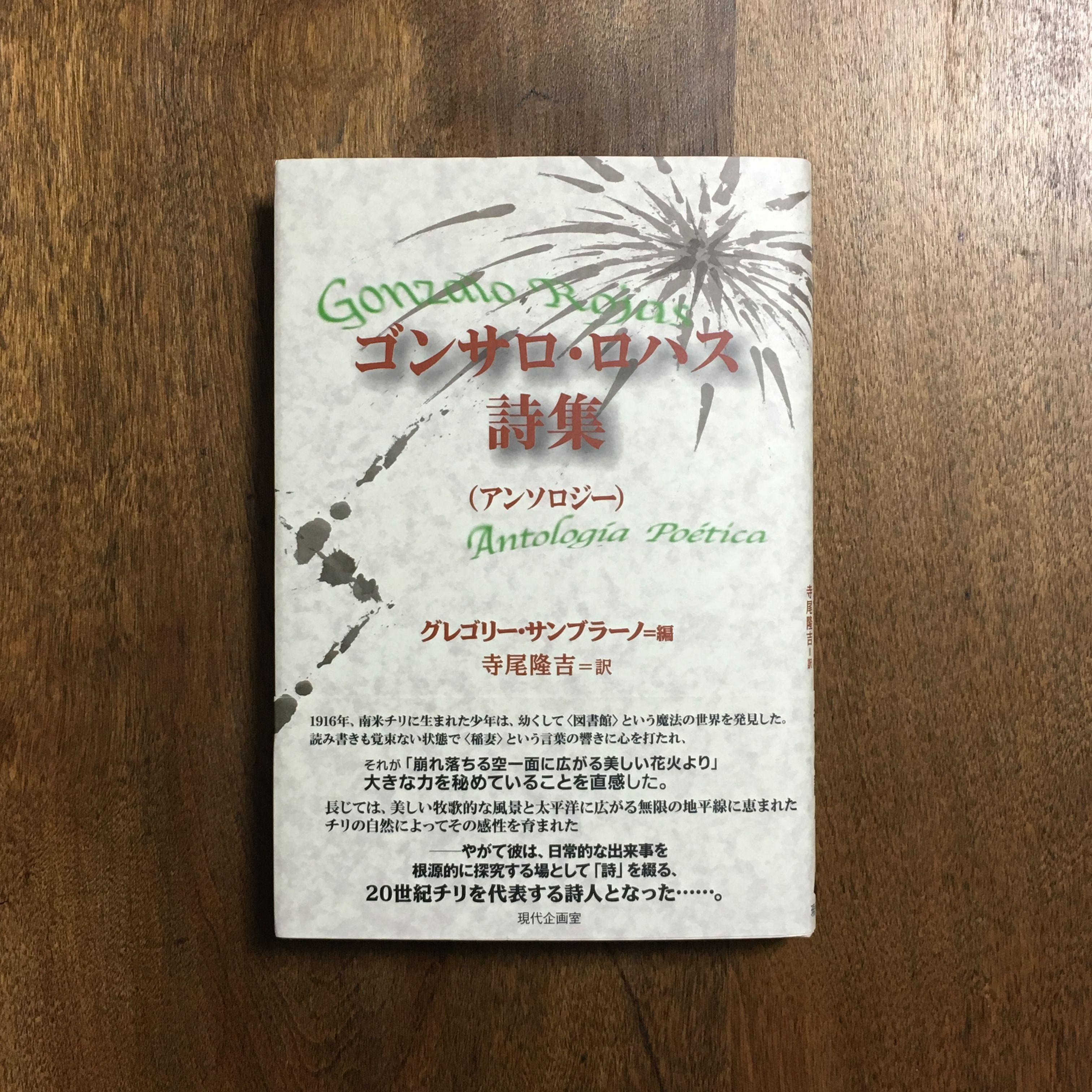 「ゴンサロ・ロハス詩集」グレゴリー・サンブラーノ 編