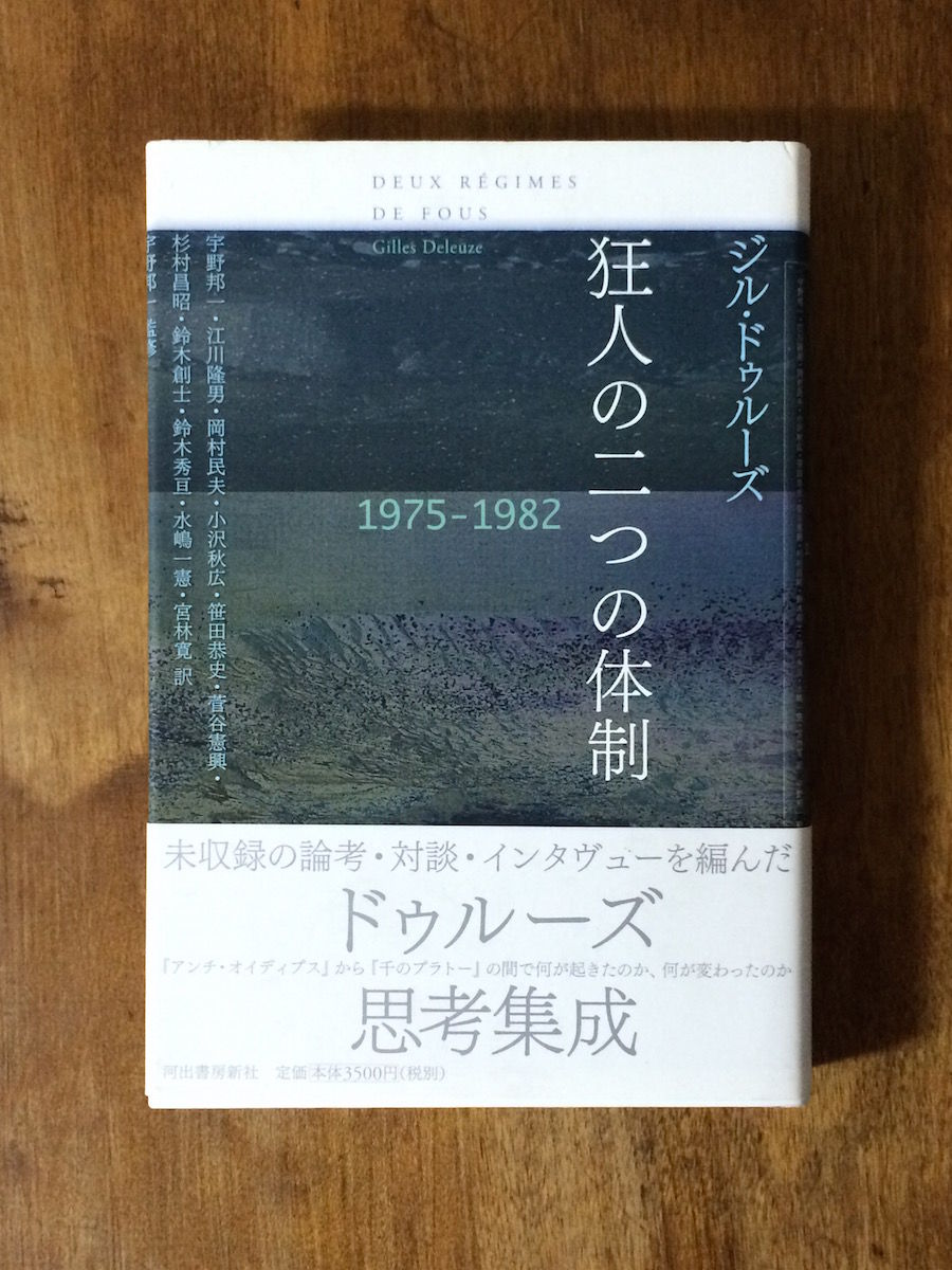 「狂人の二つの体制 1975-1982」ジル・ドゥールズ