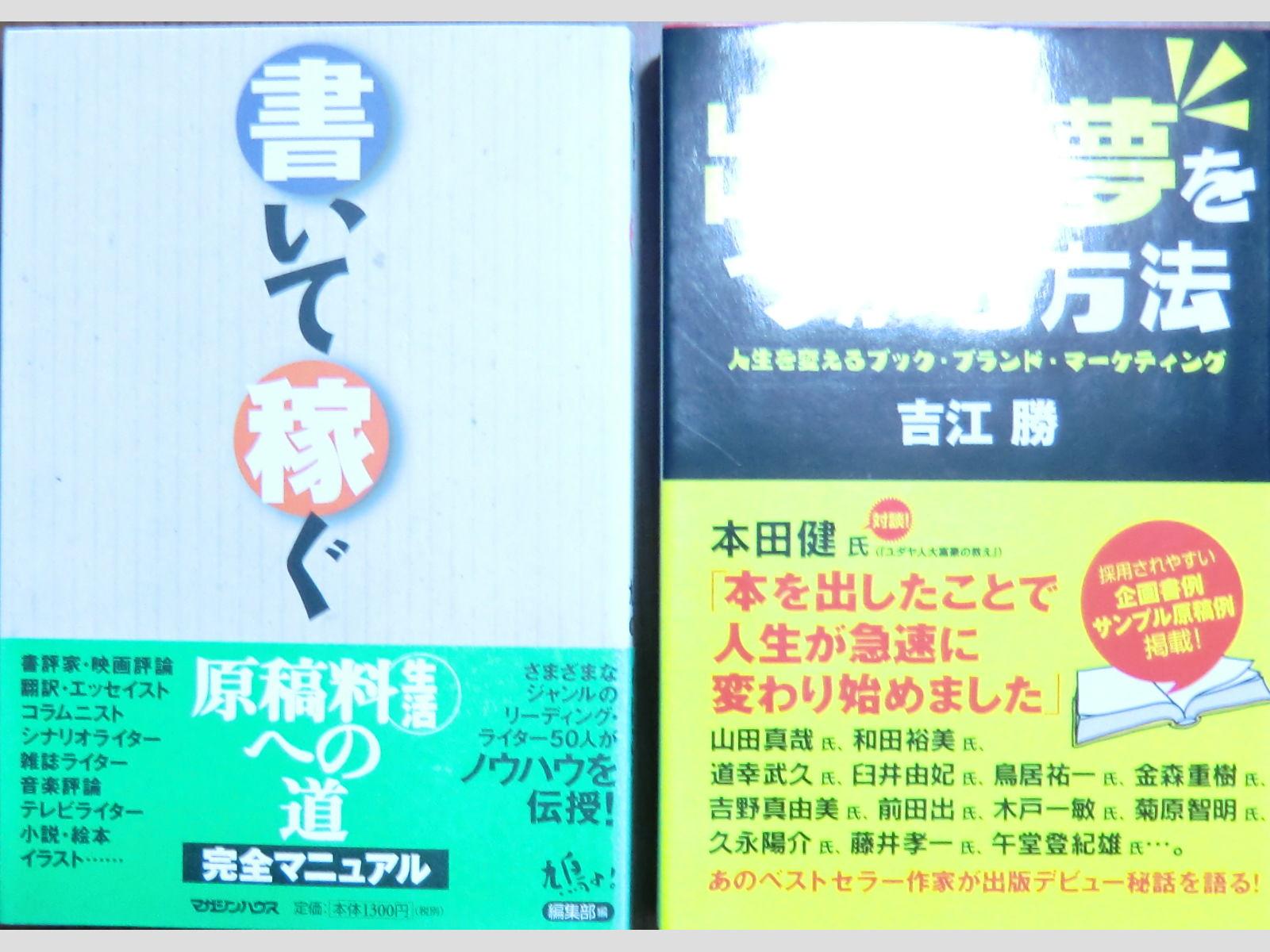 1.書いて稼ぐ。2.出版で夢をつかむ方法。(各一冊千円、送料は1冊500円)