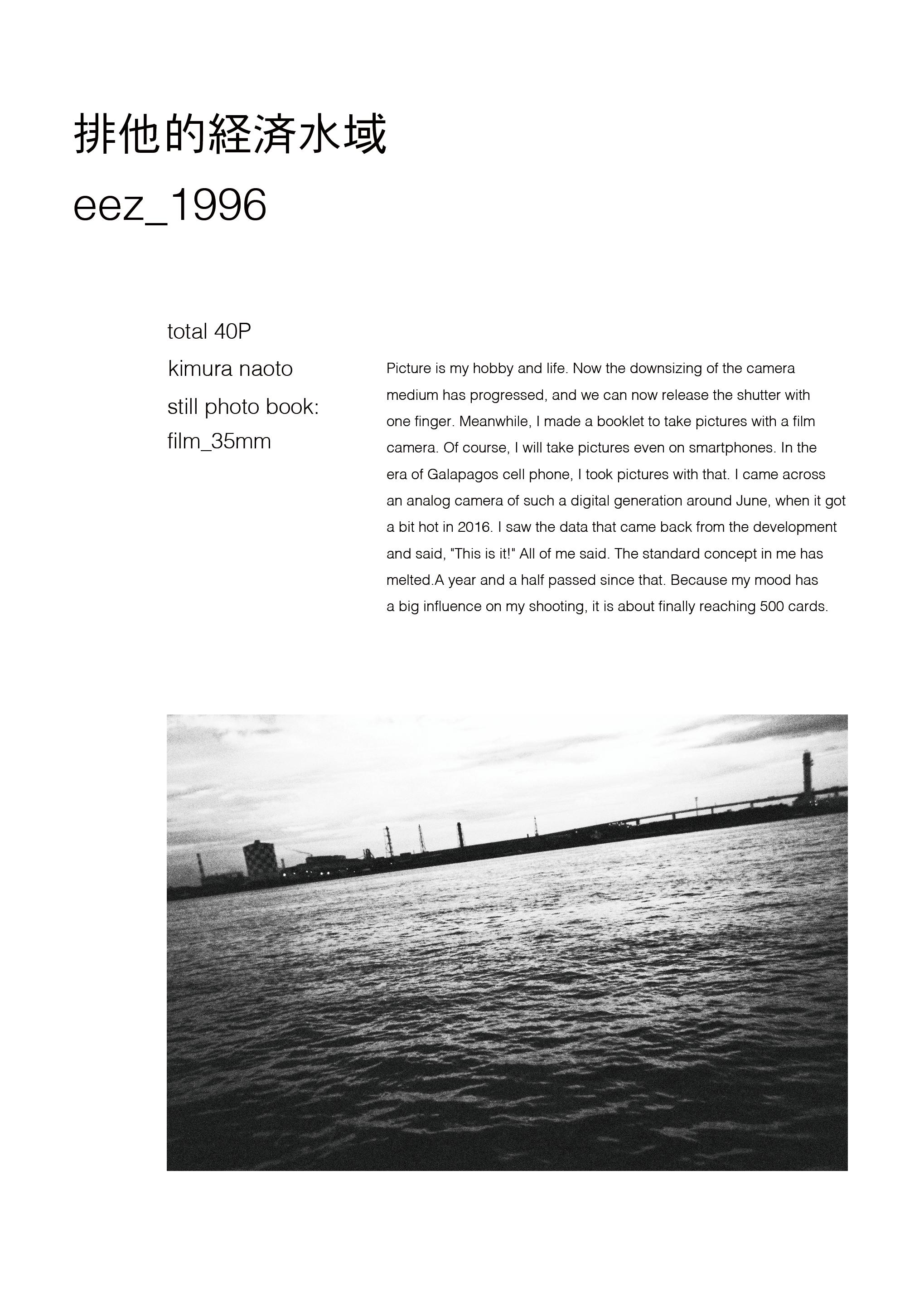 eez_1996