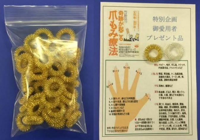 爪もみリング 定価1個1000円前後 在庫処分 50個入 1個50円