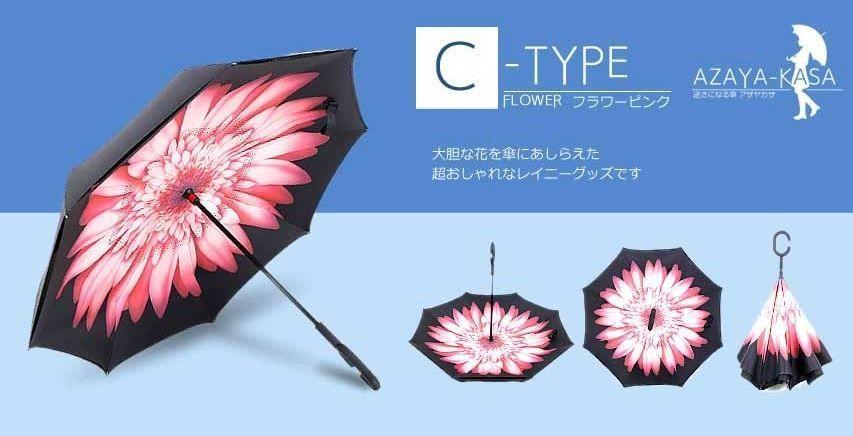 さかさ 傘 市場価格3800円