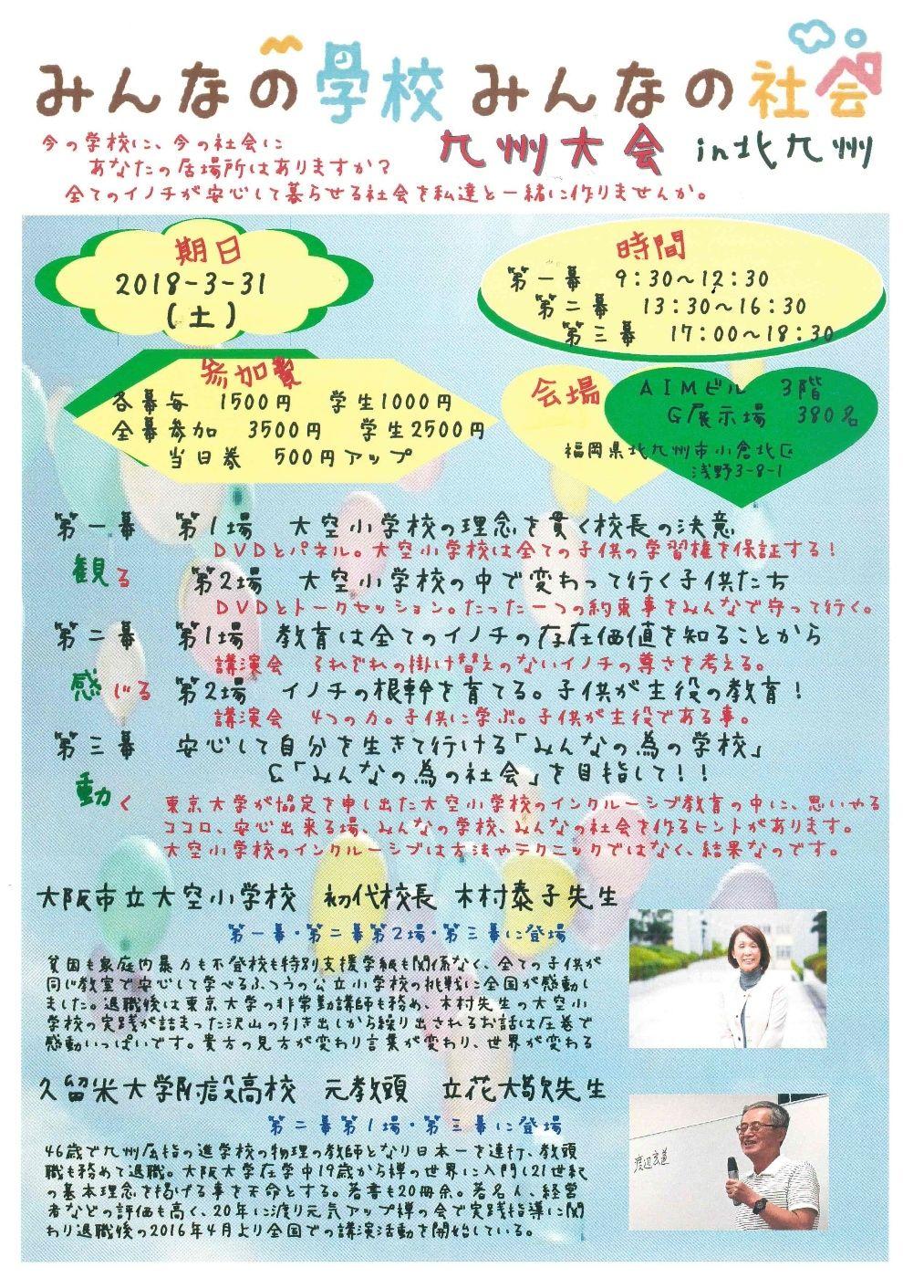 第一幕 みんなの学校 みんなの社会 九州大会 in北九州