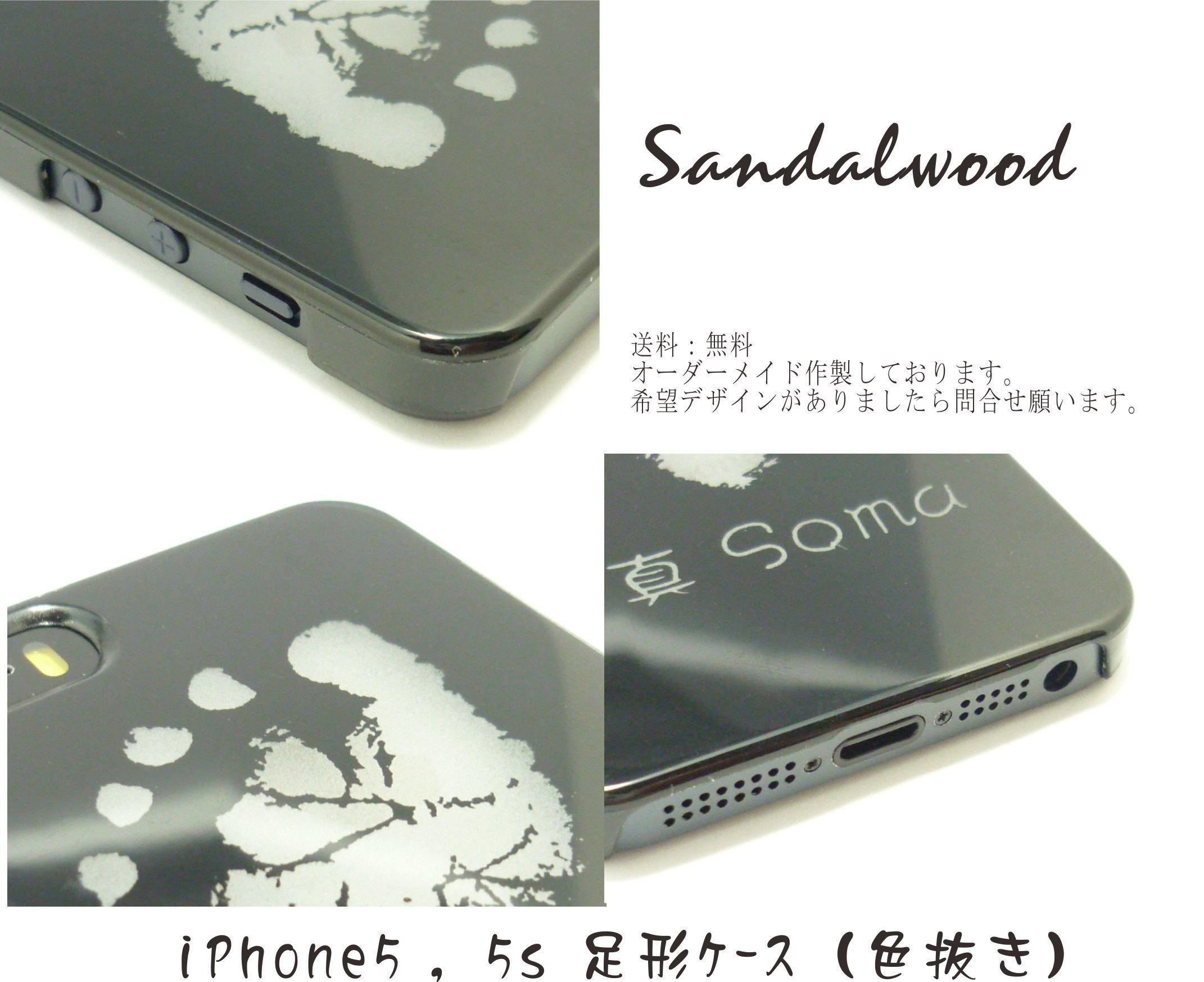 iPhone5,5s足形カバーケース(色抜き、オーダーメイド)