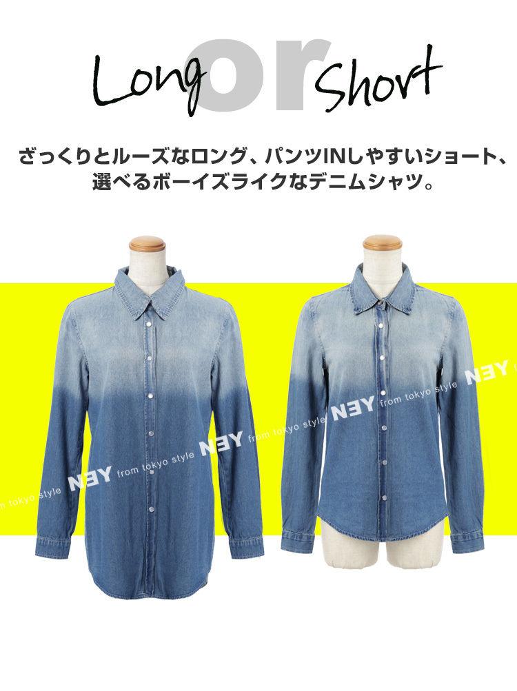 【ロングorショートの2タイプ】グラデーションダンガリーデニムシャツ