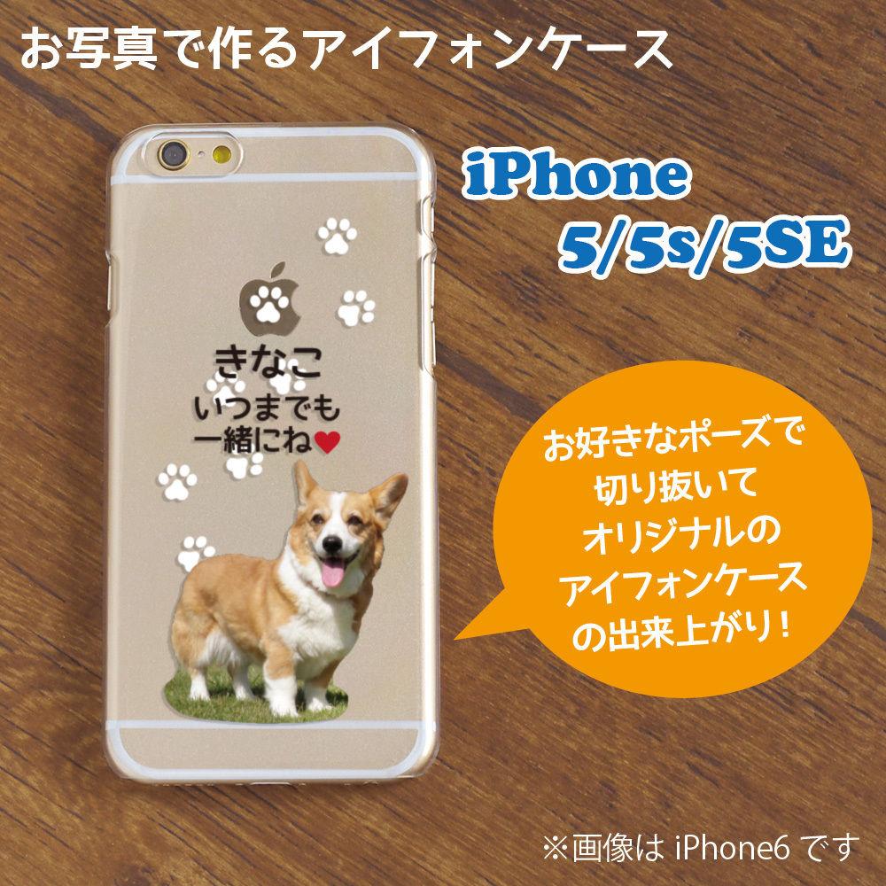 ペットの写真で作るiPhoneケース【iPhone5/5s/SE】猫 犬 ウサギ