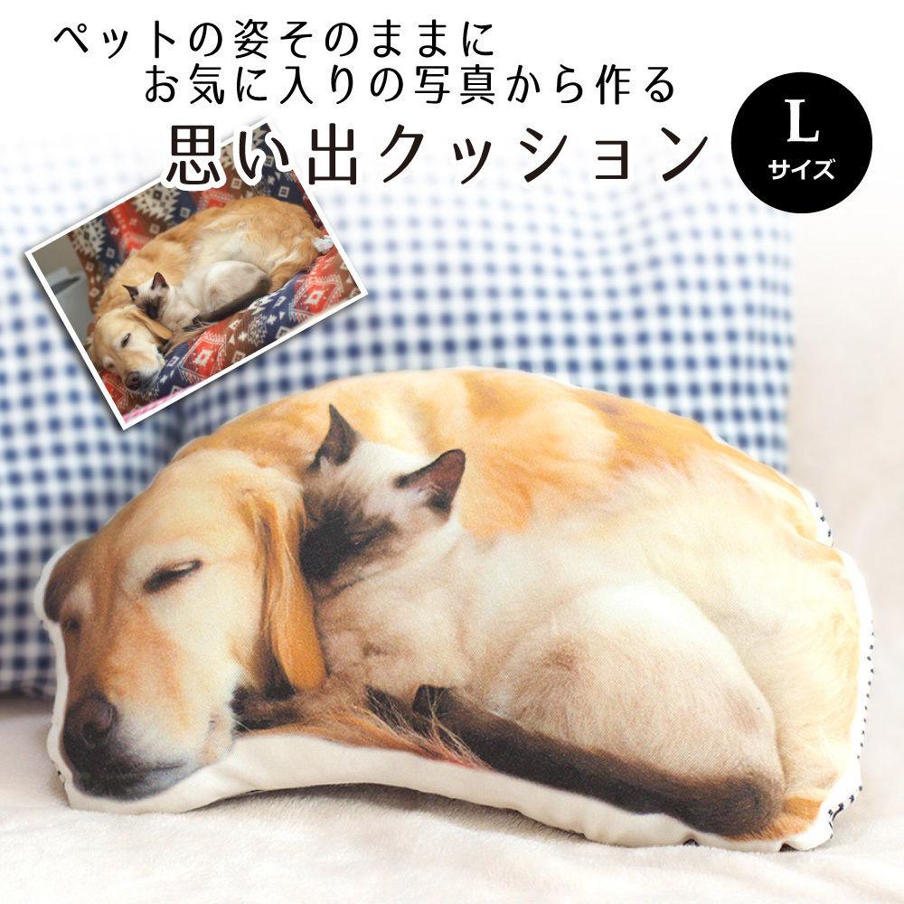 思い出クッション(Lサイズ) ぬいぐるみ 犬 猫 うさぎ ペットメモリアル クリスマスプレゼント オーダーメイド  のコピー