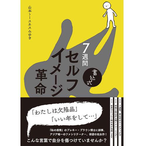 書込式・7週間セルフイメージ革命【送料無料&プレゼント付】