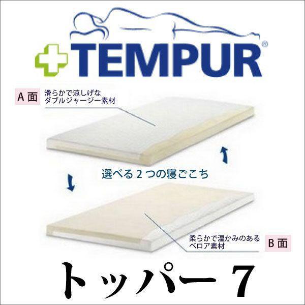 TEMPUR 】 テンピュール マットレス 『 トッパー7 』 ダブル 約W140×L195cm×厚さ7cm