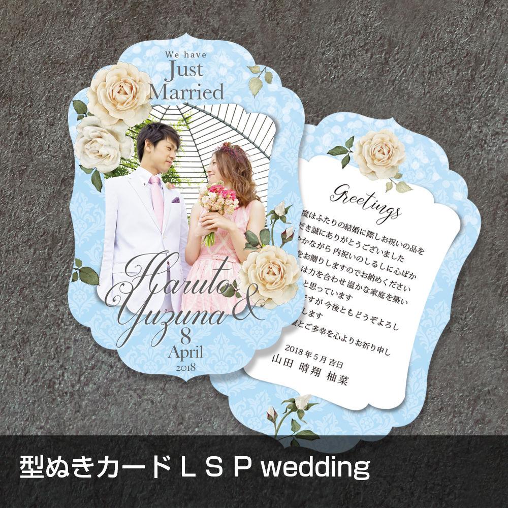 型抜きカード L  S  P wedding
