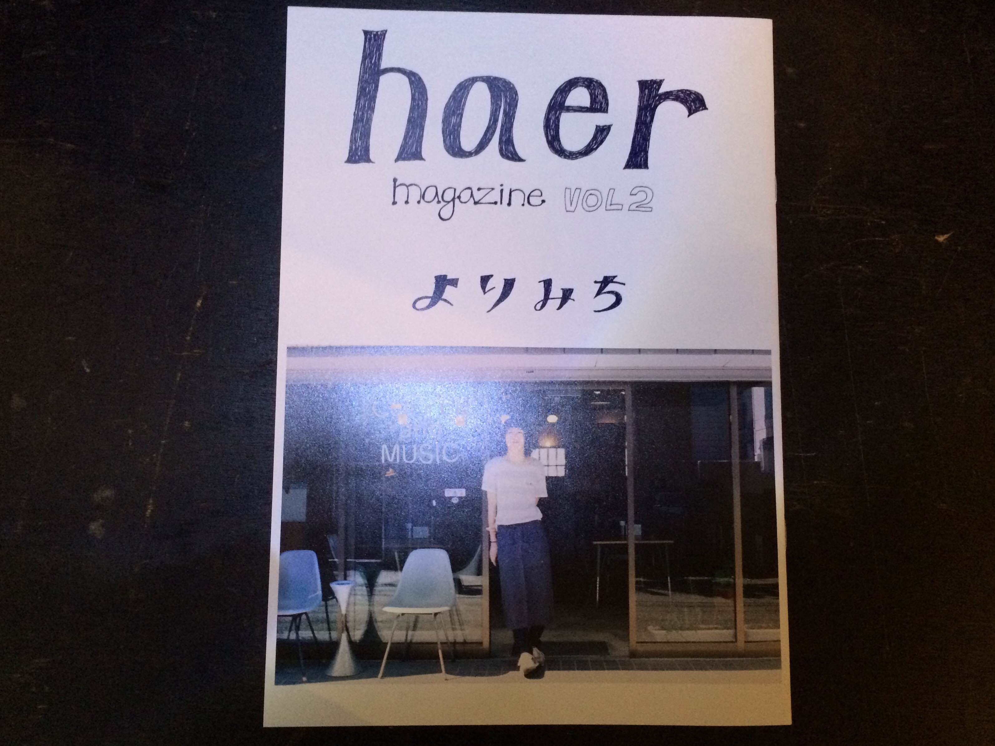 haer magazine ハエルマガジン vol.2~よりみち~
