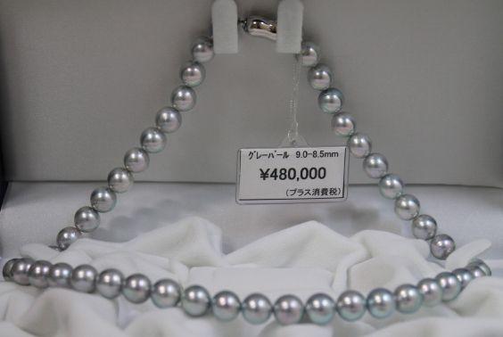 真珠ネックレス 宇和島真珠 アコヤ真珠 本真珠 大粒 グレーパールネックレス 8.5mm-9.0mm 新品