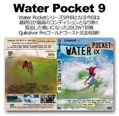 WATER POCKET Ⅸ ウォーターポケット9 クイックシルバープロ2013 ゴールドコースト 完全収録 /サーフィンDVD