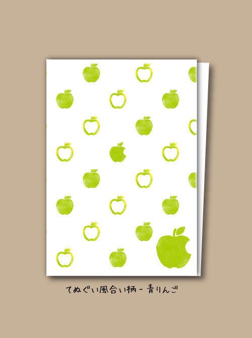 ECOな紙のファイルハサモ? 青りんご柄 5枚セット
