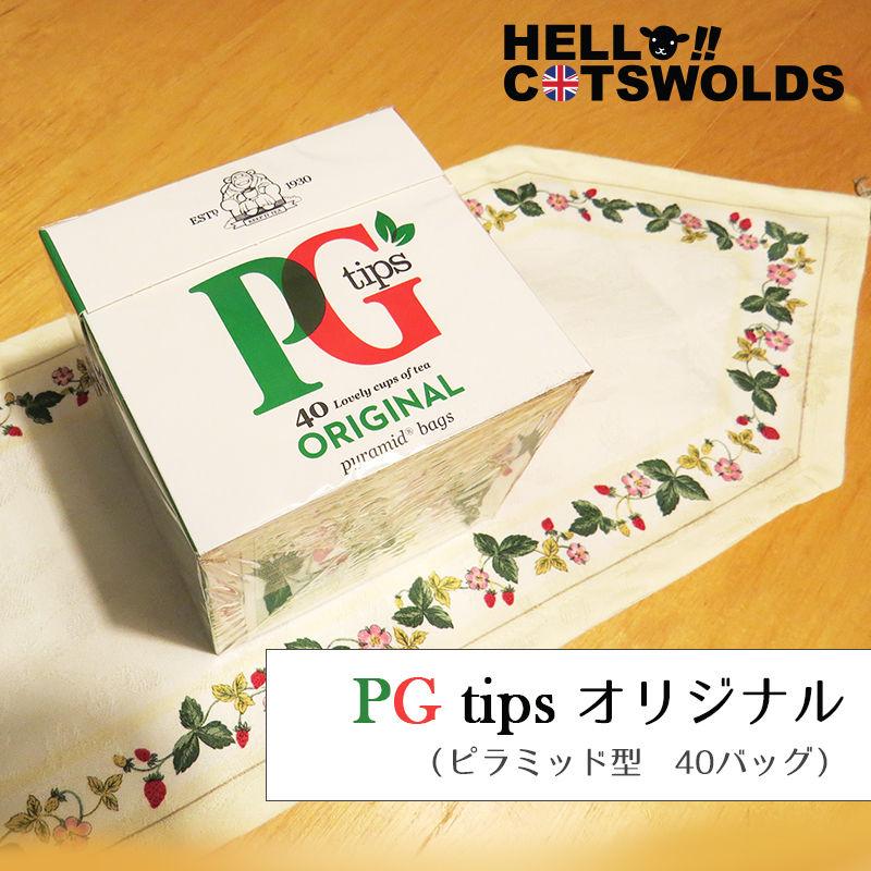 PG tips オリジナル ピラミッド型・40バッグ
