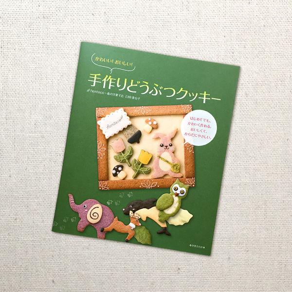 かわいい! おいしい! 手作りどうぶつクッキー(レシピ本)