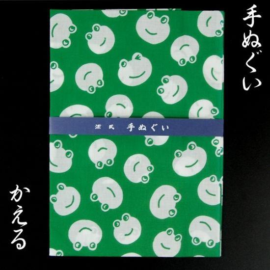 てぬぐい(源氏手拭/かえる)【gt-054】【レターパック送料390円】