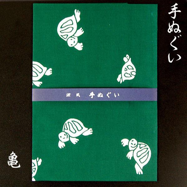 てぬぐい(源氏手拭/亀)【gt-046-047】【レターパック送料390円】