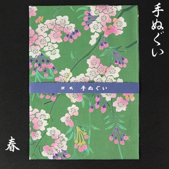てぬぐい(源氏手拭/春)【gt-001】【レターパック送料390円】