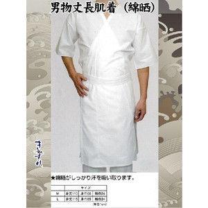 男物丈長肌着 (仕立上り) L 【77536】