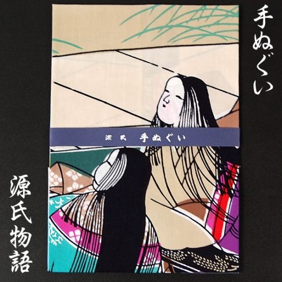 てぬぐい(源氏手拭/源氏物語)【gt-023】【レターパック送料390円】