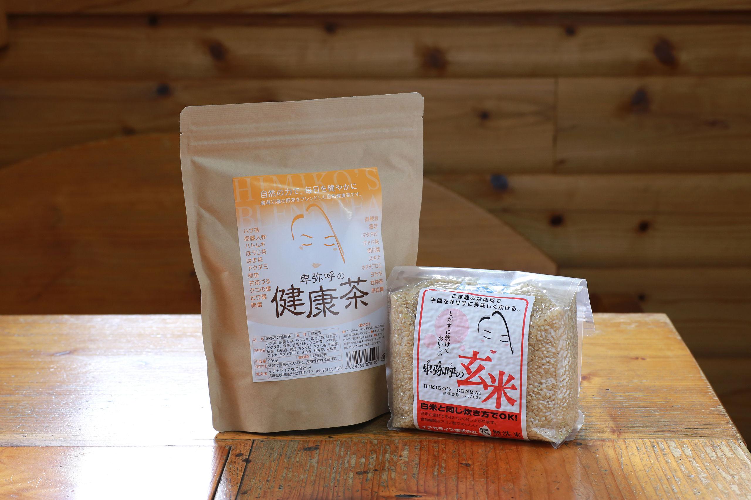 【血液サラサラセット】「無洗米卑弥呼の玄米1kg」と「卑弥呼の健康茶200g」のセット