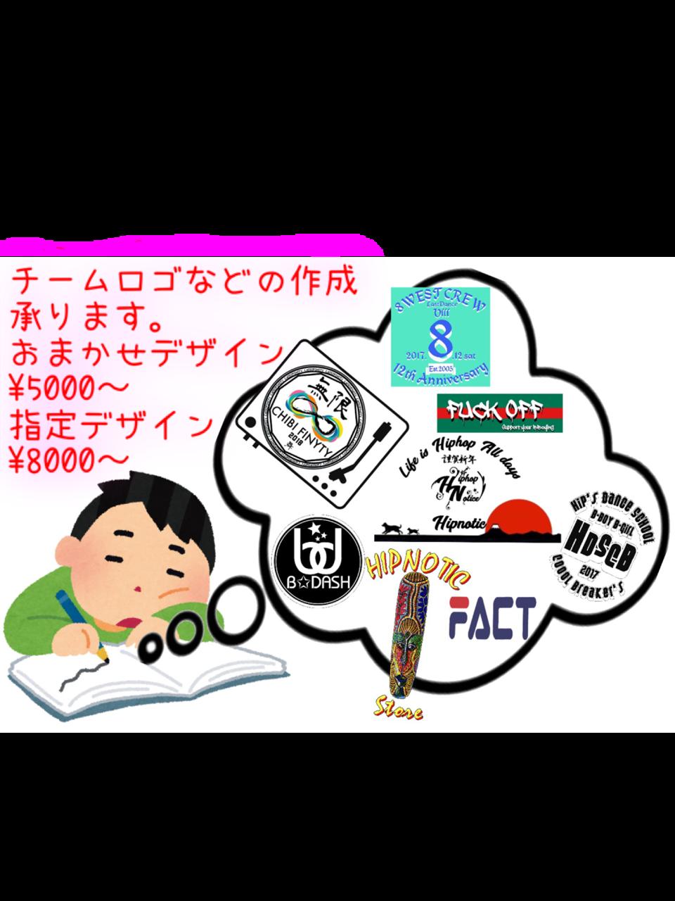 チームロゴ/ストアロゴ作成
