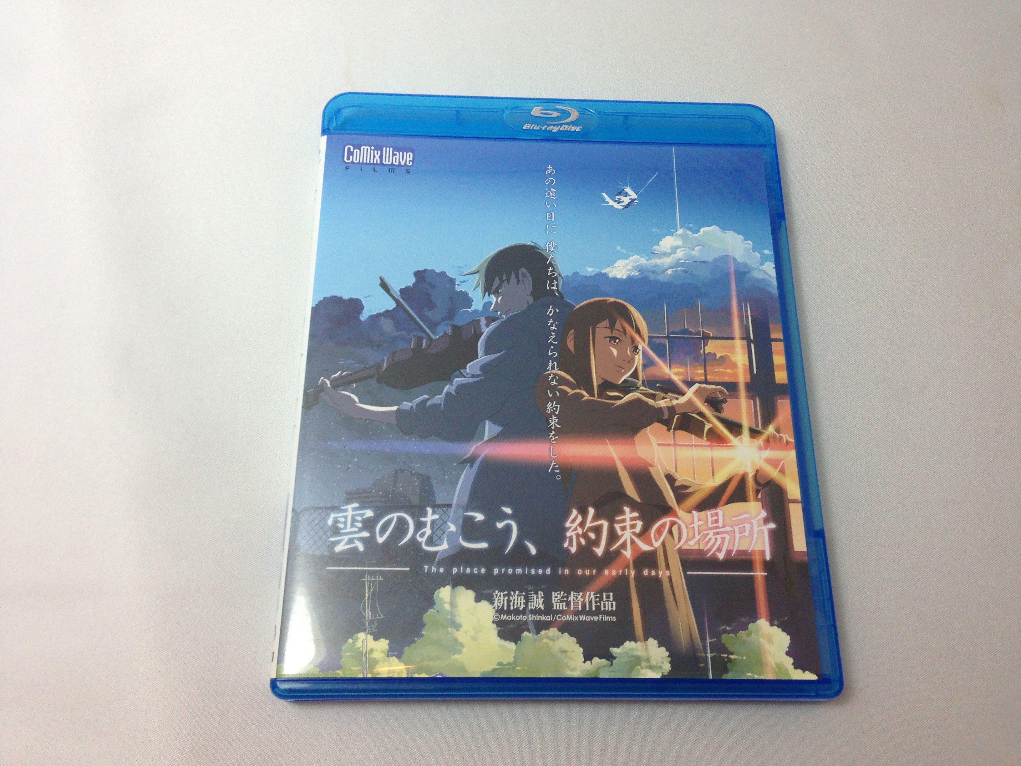 雲のむこう、約束の場所、Blu-rayブルーレイ、劇場版アニメーション新品!