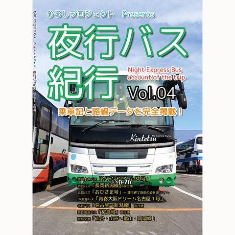夜行バス紀行 Vol.04 冊子版