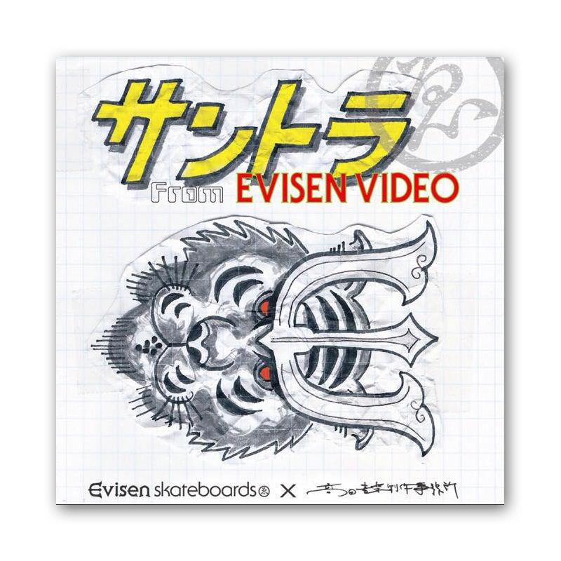 サントラ From EVISEN VIDEO