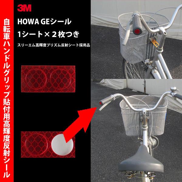 自転車ハンドル用反射シール HOWA GEシール 高輝度反射仕様