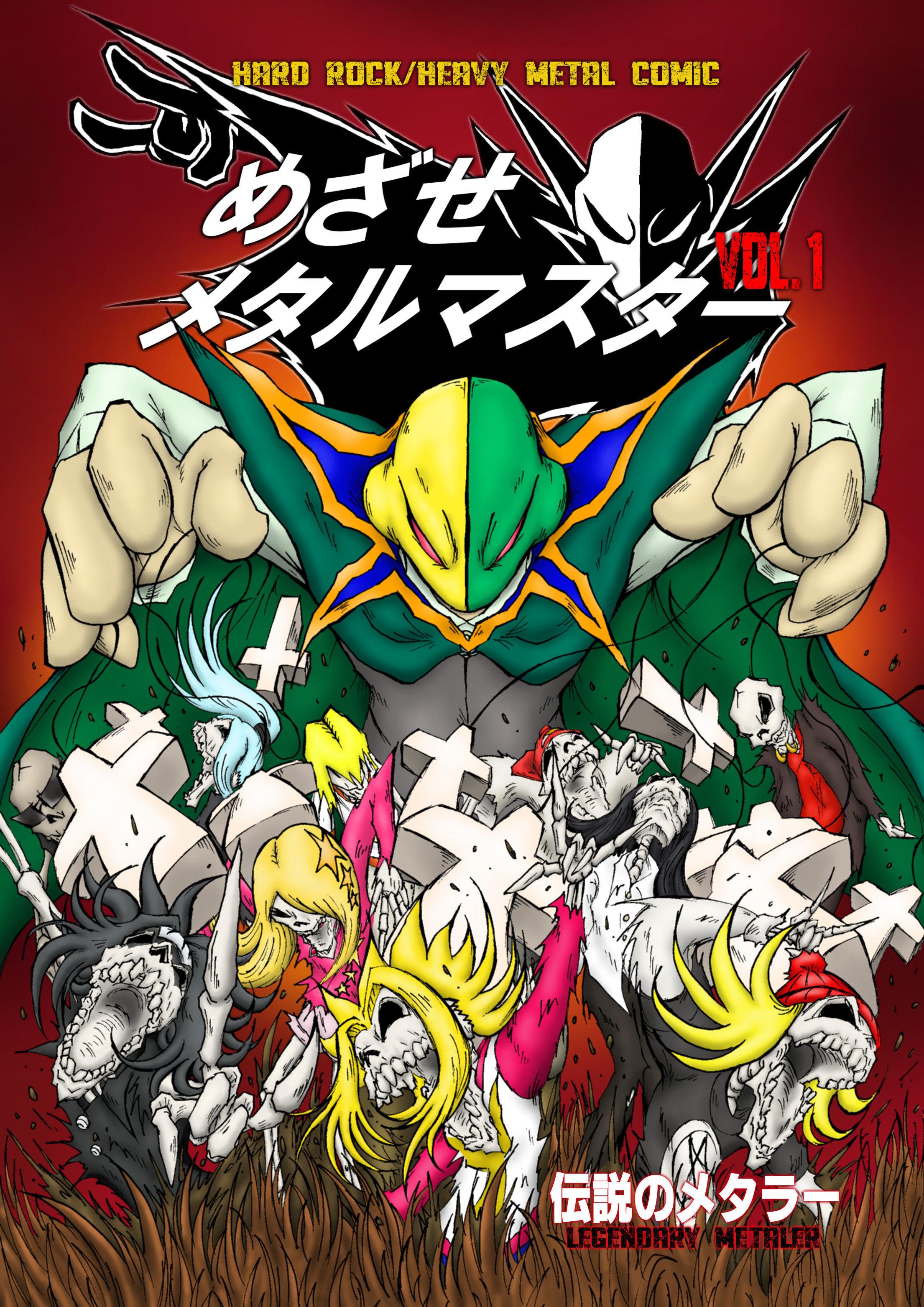 めざせメタルマスター 単行本 第1巻 - Hard Rock / Heavy Metal Comic