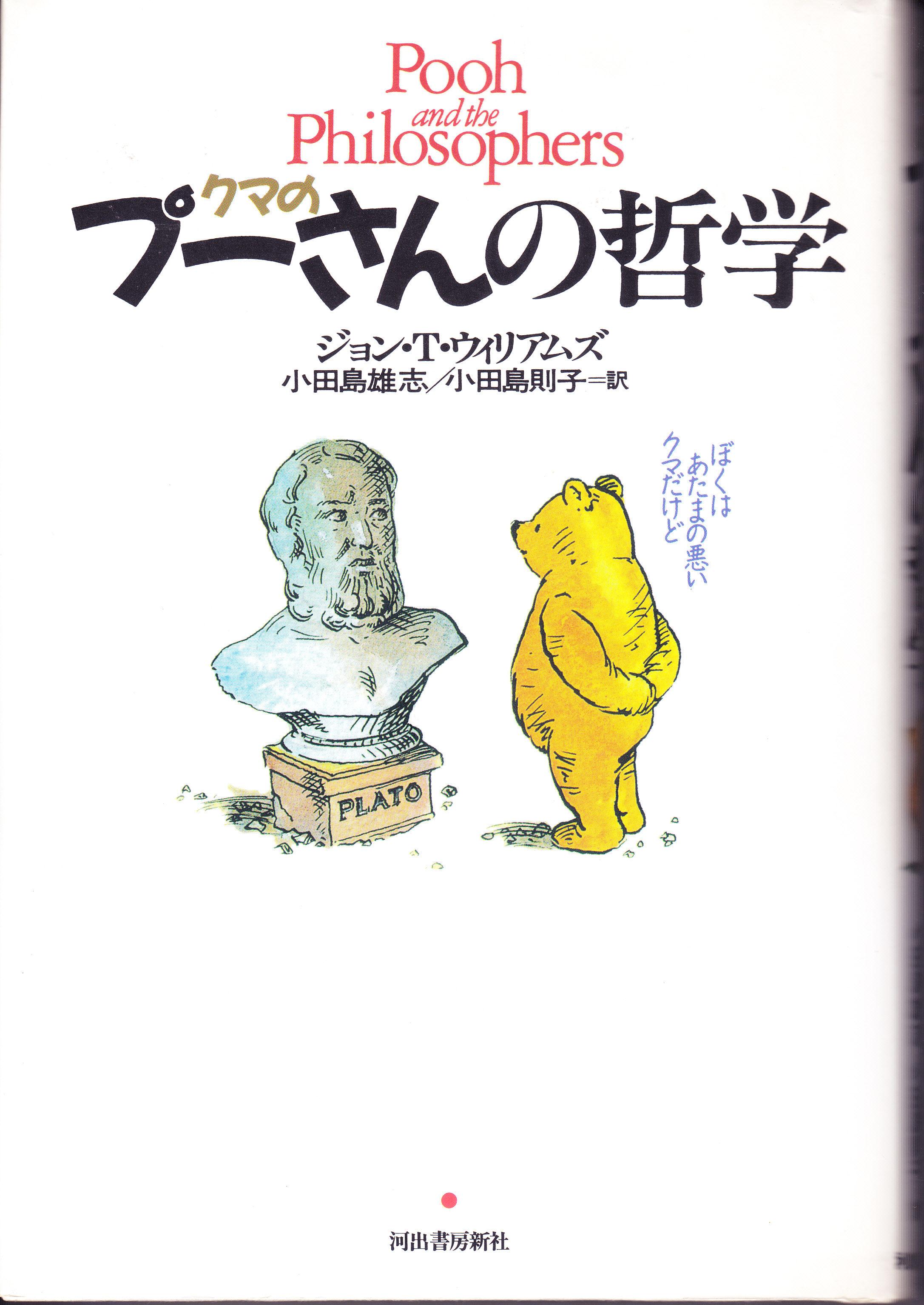 クマのプーさんの哲学