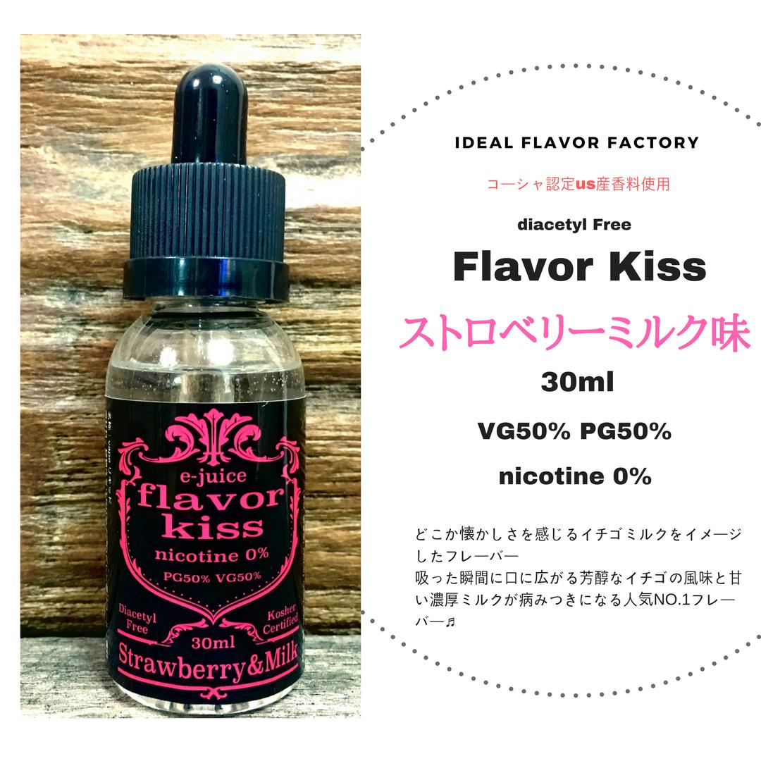 【送料無料】vape 電子タバコ リキッド ストロベリーミルク 30ml