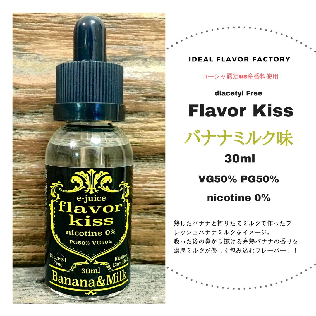 【送料無料】vape 電子タバコ リキッド バナナミルク 30ml