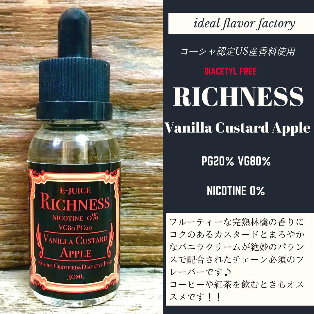 【送料無料】vape 電子タバコ リキッド バニラカスタードアップル30ml