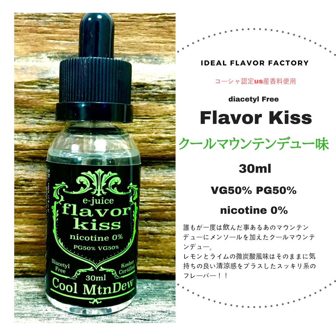 【送料無料】vape 電子タバコ リキッド クールマウンテンデュー 30ml