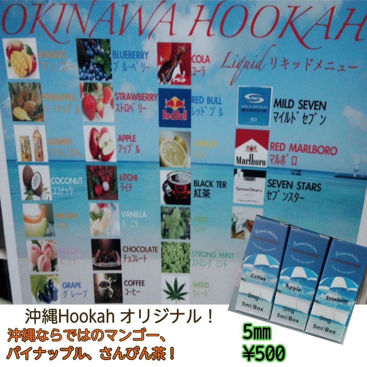 """okinawa hookah""""liquid"""