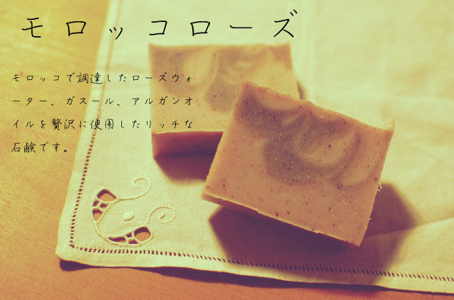 モロッコローズ石鹸