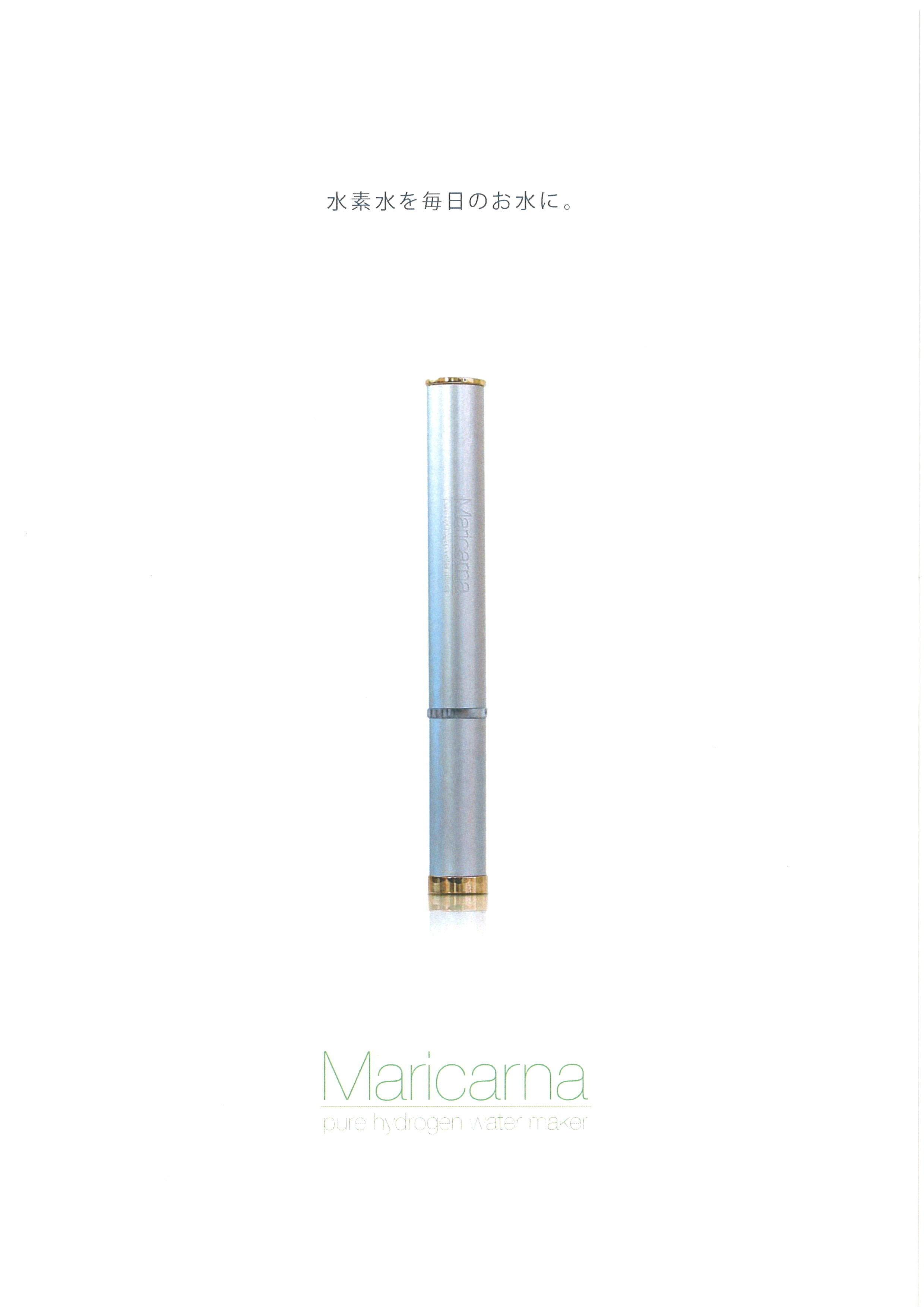 """水素生成器 """"Maricarna"""""""