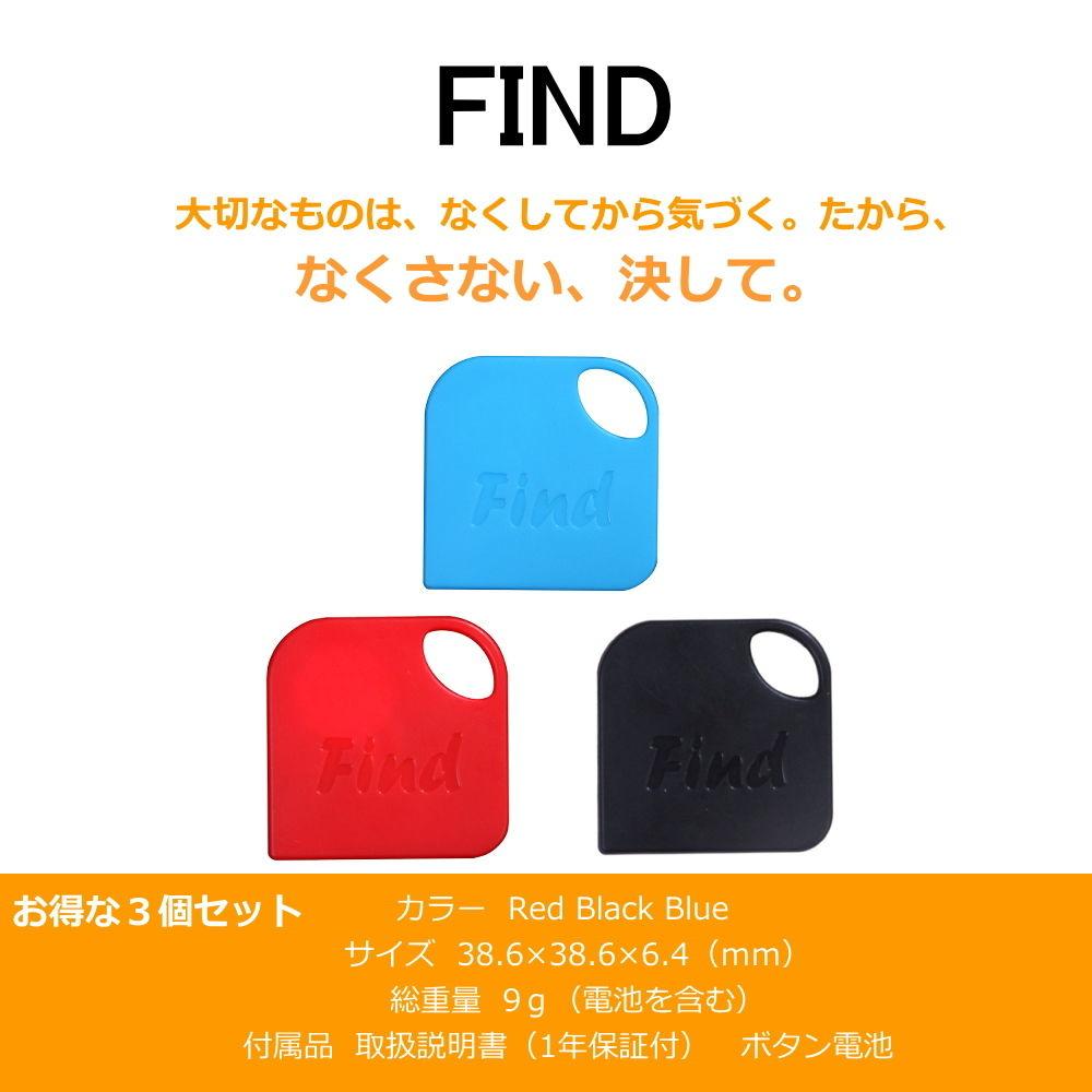 Bluetooth4.0対応 紛失防止タグ FIND 3個セット    【平日16時までのご注文で当日出荷致します】 お急ぎの場合は、備考欄に『ネコポス希望』とご記入ください