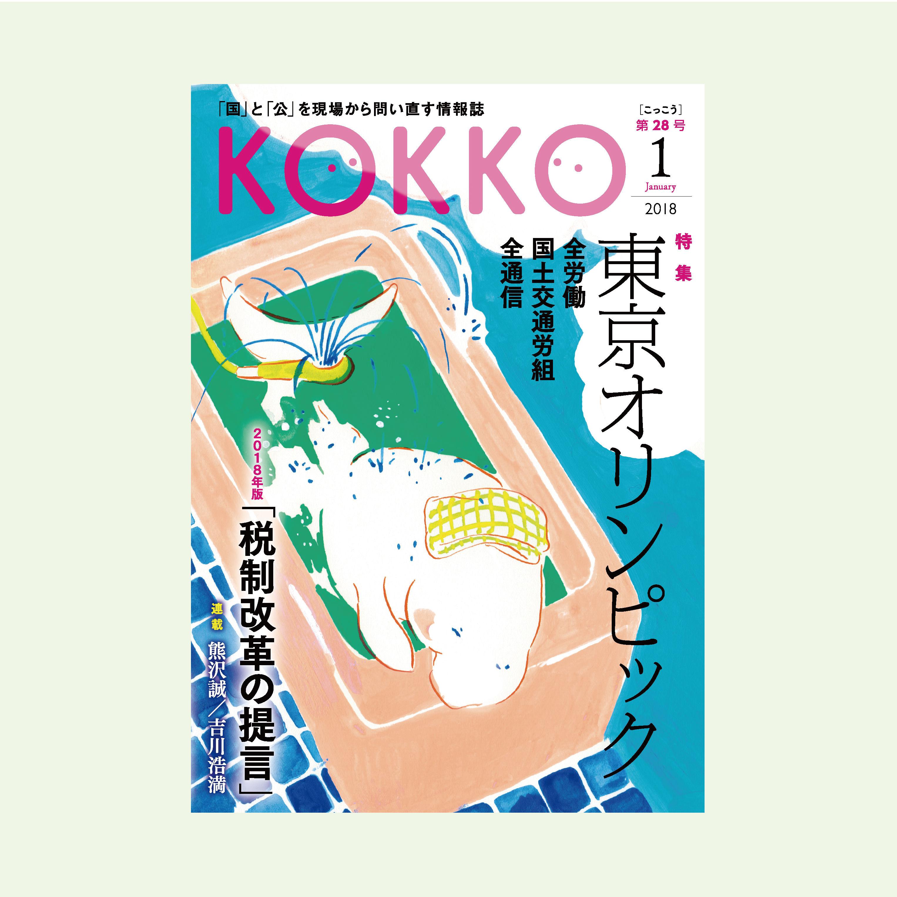 KOKKO第28号 [特集] 東京オリンピック