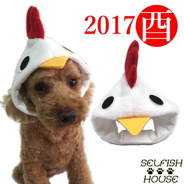 酉年!にわとりの帽子 (フリース)犬猫用 【SS/S/M/L】 コスプレ かぶりもの