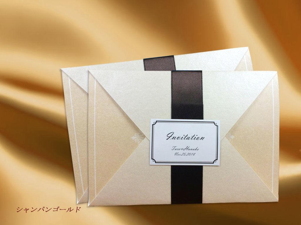 お洒落な招待状 リボン-001 シャンパンゴールド   10セット入り  宛名印刷付き